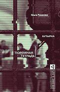 Ольга Романова - Бутырка. Тюремная тетрадь