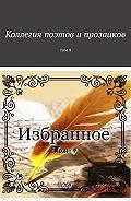Александр Олегович Малашенков -Коллегия поэтов ипрозаиков. Том 4