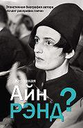 Антон Вильгоцкий -Кто такая Айн Рэнд?