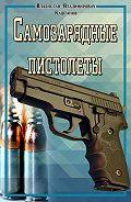 Владислав Каштанов -Самозарядные пистолеты