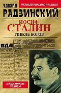 Эдвард Радзинский -Иосиф Сталин. Гибель богов