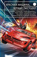 Василий Головачев -Красная машина, черный пистолет (сборник)