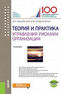 Вячеслав Безденежных -Теория и практика управления рисками организации