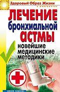 Татьяна Васильевна Гитун - Лечение бронхиальной астмы. Новейшие медицинские методики