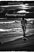 Астафьева Олеговна - Реинкарнация. Игры судьбы
