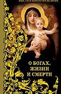 Анатолий Кондрашов -Мысли и изречения великих. О богах, жизни и смерти