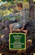 Арчибальд Кронин -Песенка в шесть пенсов и карман пшеницы (сборник)