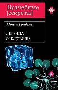 Ирина Градова -Вскрытие покажет