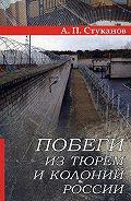Александр Стуканов -Побеги из тюрем и колоний России