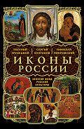 Евгений Трубецкой -Россия в ее иконе
