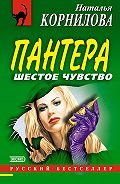 Наталья Корнилова - Шестое чувство