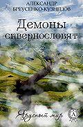 Александр Бреусенко-Кузнецов -Демоны сквернословят