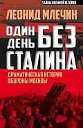 Леонид Млечин - Один день без Сталина. Драматическая история обороны Москвы