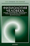 Александр Солодков -Физиология человека. Общая. Спортивная. Возрастная: учебник, 7-е издание