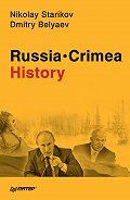 Nikolay Starikov -Russia. Crimea. History