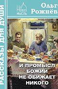 Ольга Рожнёва - И Промысл Божий не обижает никого