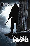 Максим Резниченко -Успеть за Правдой