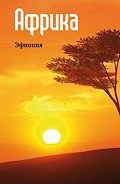 Илья Мельников -Восточная Африка: Эфиопия