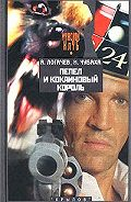 Игорь Чубаха -Пепел и кокаиновый король