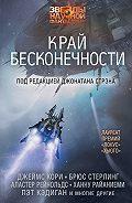 Сандра Макдональд - Край бесконечности (сборник)