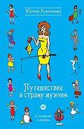 Юлия Климова - Путешествие в страну мужчин