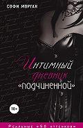 Софи Морган -Интимный дневник «подчиненной». Реальные «50 оттенков»
