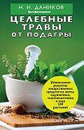Николай Даников - Целебные травы от подагры и других заболеваний