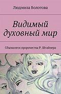 Людмила Болотова -Видимый духовныймир