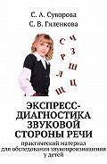 С. Суворова -Экспресс-диагностика звуковой стороныречи