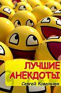 Сергей Ковальчук -Лучшие анекдоты