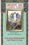 Валентин Мордасов -Кто кем побежден тот тому и раб
