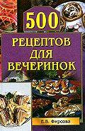 Елена Фирсова - 500 рецептов для вечеринок