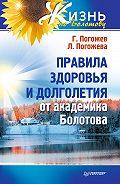 Лариса Погожева - Правила здоровья и долголетия от академика Болотова