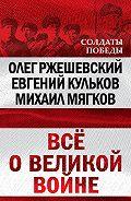 Евгений Кульков -Всё о великой войне