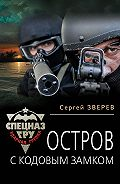 Сергей Зверев - Остров с кодовым замком