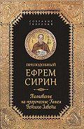 Ефрем Сирин - Собрание творений. Толкование на пророческие Книги Ветхого Завета