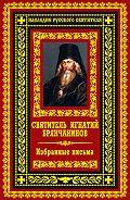 Святитель Игнатий Брянчанинов -Избранные письма