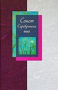 Сонет Серебряного века. Сборник стихов. В 2 томах. Том 1