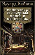 Эдуард Байков -Символика сновидений, мифов и мистицизма