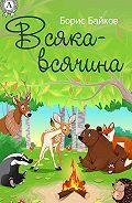 Борис Байков -Всяка-всячина