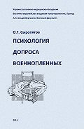 О. Г. Сыропятов -Психология допроса военнопленных