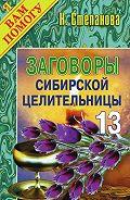 Наталья Ивановна Степанова - Заговоры сибирской целительницы. Выпуск 13