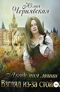 Юлия Вячеславовна Чернявская -Академия магии. Взгляд из-за стойки