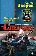 Сергей Зверев -Мыс мертвой надежды