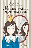 Фрэнсис Элиза Бёрнетт - Маленькая принцесса. Приключения Сары Кру