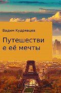 Вадим Зиновьевич Кудрявцев -Путешествие её мечты