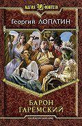 Георгий Лопатин -Барон Гаремский