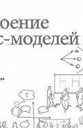 Ив Пинье -Построение бизнес-моделей. Настольная книга стратега и новатора