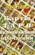 Леонид Зданович -Карты Таро в современном прочтении
