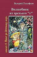 Валерий Тимофеев -Волшебник изтретьего «г». Книга 4. Всего задюжинумух
